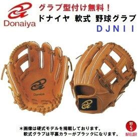 【型付け無料】 人気 ドナイヤ 野球 軟式 グローブ DJNII 内野手用 ライトブラウン 【茶】 DJNII (B)