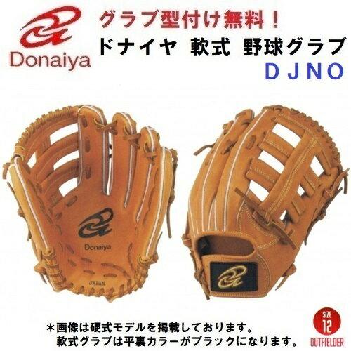 【型付け無料】 人気 ドナイヤ 野球 軟式 グローブ DJNO 外野手用 ライトブラウン 【茶】 DJNO