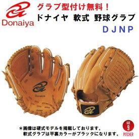 【型付け無料】 人気 ドナイヤ 野球 軟式 グローブ DJNP 投手用 ライトブラウン 【茶】 DJNP