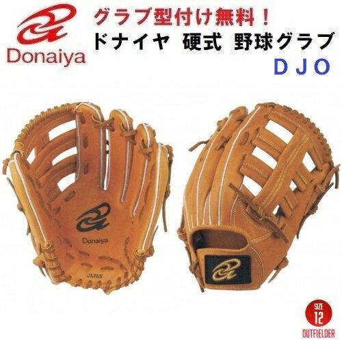 【型付け無料】 人気 ドナイヤ 野球 硬式 グローブ DJO 外野手用 ライトブラウン 【茶】 DJO