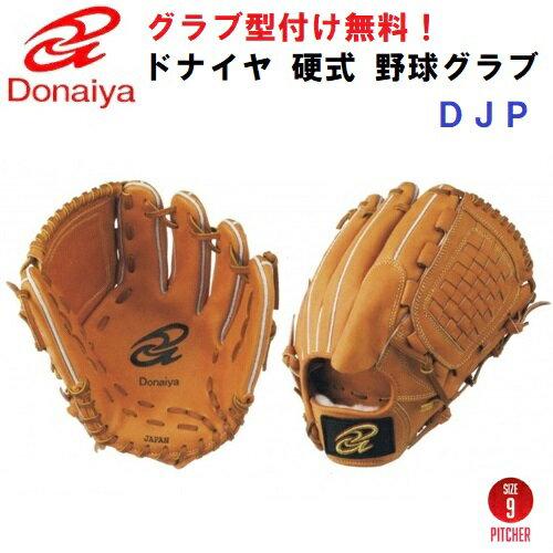 【型付け無料】 人気 ドナイヤ 野球 硬式 グローブ DJP 投手用 ライトブラウン 【茶】 DJP