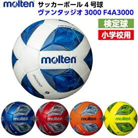 即納 モルテン (F4A3000) サッカーボール 4号球 ヴァンタッジオ3000 検定球 (K)