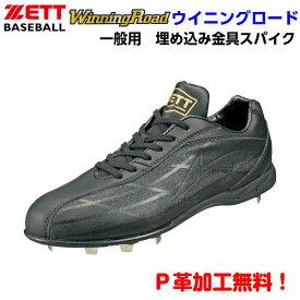 (B) P革加工無料 人気 ZETT(ゼット) 野球 スパイク ウイニングロード ローカット ブラック×ブラック 樹脂ソール 埋め込み金具(z-bsr2276-1919)