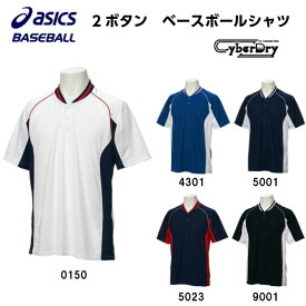 アシックス 野球 ベースボールシャツ 2ボタンデザイン BAD020 返品・交換不可