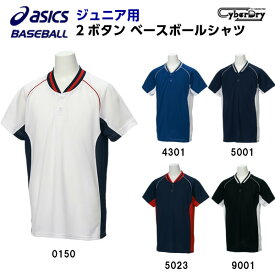 アシックス 野球 ジュニア用 ベースボールシャツ 2ボタンデザイン BAD20J 返品・交換不可