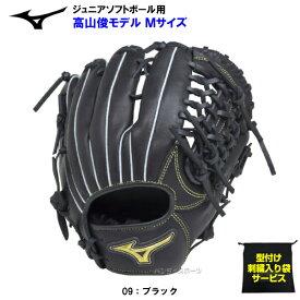 【型付け無料】 人気 ミズノ ジュニア用 ソフトボール グローブ 高山俊モデル Mサイズ ブラック 1AJGS18940