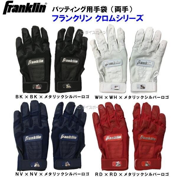 人気 フランクリン 野球 バッティンググローブ CFX PRO クロムシリーズ 両手用 2059