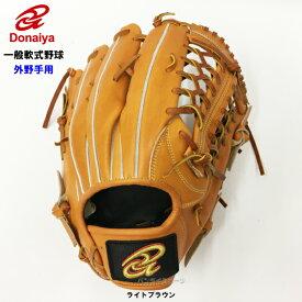 【型付け無料】 人気 ドナイヤ 野球 軟式 グローブ DRNO 外野手用 ライトブラウン 【茶】 DRNO (B)