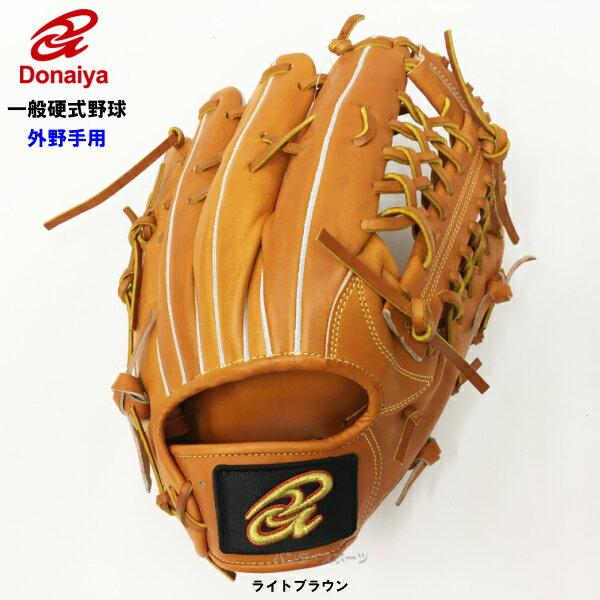 【型付け無料】 人気 ドナイヤ 野球 硬式 グローブ DRO 外野手用 ライトブラウン 【茶】 DRO