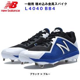 セール ニューバランス 野球 スパイク L4040 BB4 ブラック×ブルー 樹脂ソール 埋め込み金具 L4040BB4