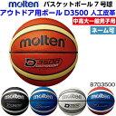 モルテン バスケットボール アウトドア用 7号球 D3500 人工皮革 B7D3500