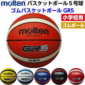 モルテン バスケットボール ミニバス 5号球 ゴムボール GR5 mt-bgr5