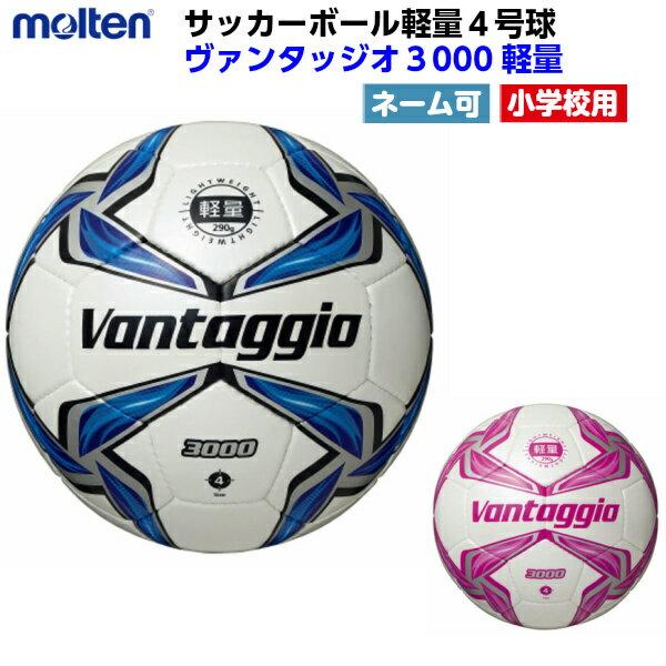 ネーム加工可・名入れ可 モルテン サッカーボール ヴァンタッジオ3000 軽量4号球 mt-f4v3000l