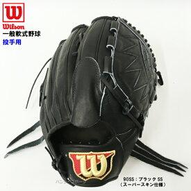 【型付け無料】 セール ウィルソン 野球 軟式 グローブ ウィルソンスタッフ デュアル D1型 投手用 ブラックSS(スーパースキン仕様) 【黒】 WTARWRD1B-90SS