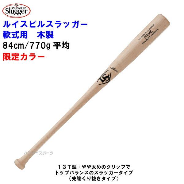 限定カラー ルイスビルスラッガー 野球 軟式 木製バット PRIME プロメイプル 13T型 WTLNARR13-L