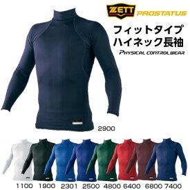 人気 ZETT 野球 アンダーシャツ 長袖 ハイネック プロステイタス フィジカルコントロールウェア z-bpro888z