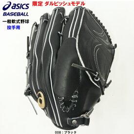 型付け無料 限定 アシックス 野球 軟式 グローブ ゴールドステージ ダルビッシュモデル ブラック 投手用 【黒】 3121A270-008