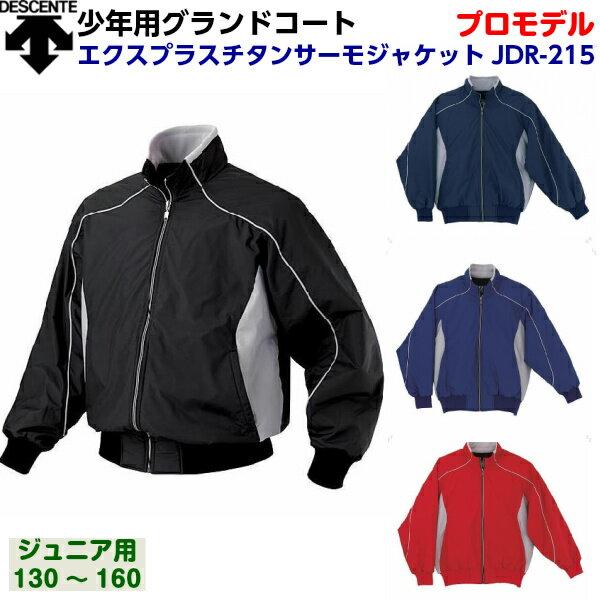 デサント 野球 グランドコート ジュニア用 エラスチックチタンサーモジャケット ds-jdr215