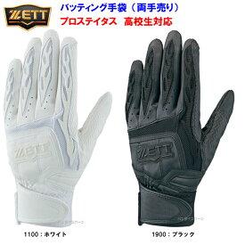 ZETT 野球 バッティンググローブ プロステイタス ※高校野球ルール対応 シングルベルト 両手用 Z-BG418HS