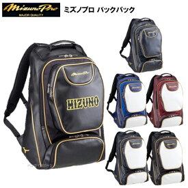 ミズノ 野球 バックパック ミズノプロ 1FJD6000
