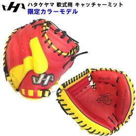 (B) 型付け無料 限定 ハタケヤマ 野球 軟式 キャッチャーミット PRO−288C:赤×黄 シェラームーブ仕様 捕手用 【他カラー】 2019-PRO-288-C