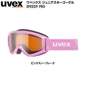 在庫限り ウベックス スキー ゴーグル ジュニア用 speedy pro 5538190912