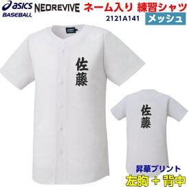 (B) 名前入り 人気 アシックス 野球 ネーム入りユニフォームシャツ 昇華プリント 練習着 片胸+背中ネーム加工 ホワイト メッシュオープン 2121A141