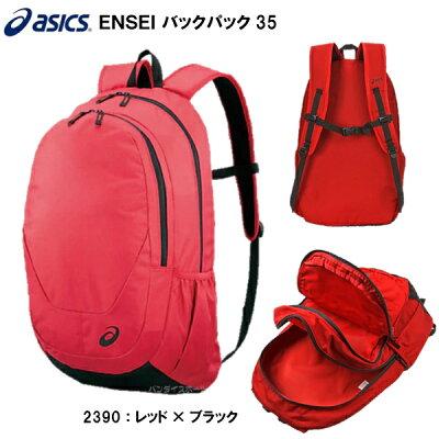 セール特価アシックスENSEIバックパック35EBA416