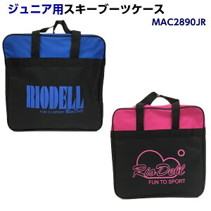 セール リオデール 小人用 スキーブーツケース MAC2890JR (K)