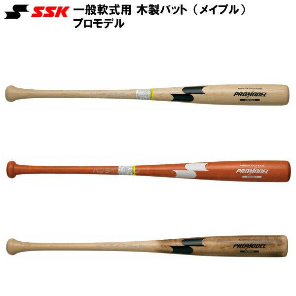 人気 SSK 野球 軟式 木製バット メイプル プロモデルシリーズ SBB4004