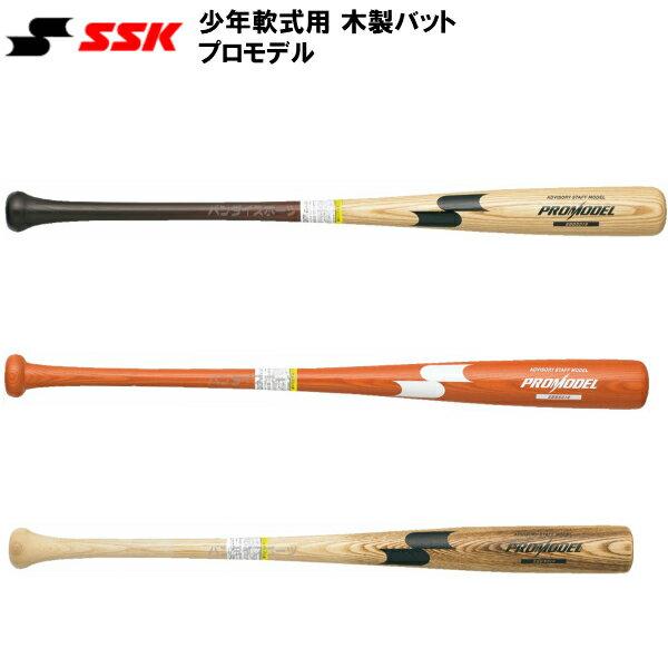 人気 SSK 野球 少年軟式 木製バット プロモデル SBB5019