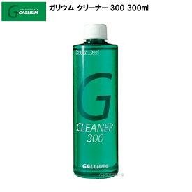 人気 ガリウム クリーナー300 300ml sw2103