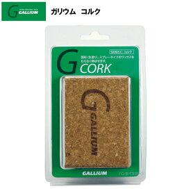 人気 ガリウム コルク TU0180