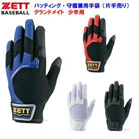 ZETT 野球 ジュニア用 バッティンググローブ グランドメイト シングルベルト 両手用 Z-BG117J