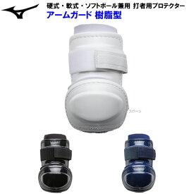 ミズノ 野球 打者用 プロテクター アームガード 樹脂型 高校野球対応 1DJPG101