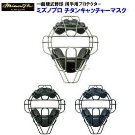 ミズノ 野球 硬式用 キャッチャーマスク チタンマスク ミズノプロ MIZUNOPRO 1DJQH100