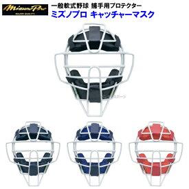 ミズノ 野球 キャッチャー防具 軟式用 キャッチャー マスク ミズノプロ MIZUNOPRO 1DJQR100