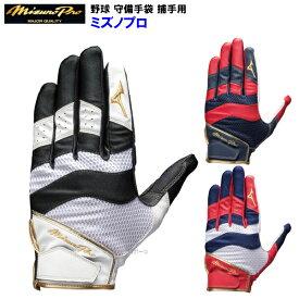 (B) 人気 ミズノ 野球 守備用手袋 捕手用 ミズノプロ 左手用 1EJED160