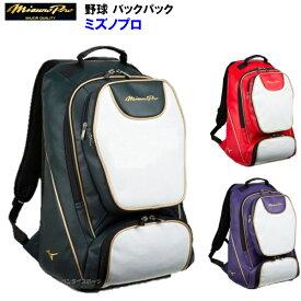 ミズノ 野球 バックパック ミズノプロ 1FJD9000