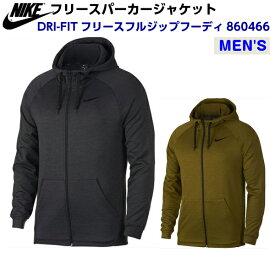 (B) セール 特価 ナイキ スウェットシャツ DRI−FIT フリース フルジップ フーディ 860466