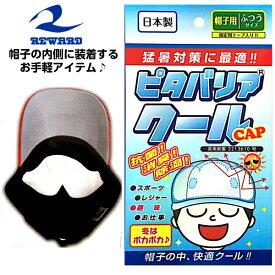 (B) 猛暑対策に最適!ピタバリアクールキャップ 簡単!帽子の中に挟むだけで快適クールに!野球 スポーツ 観戦 応援 レワード AC102