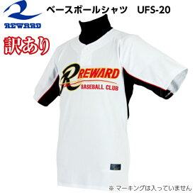 在庫処分セール レワード 野球 ベースボールシャツ 2ボタン ユニフォーム ホワイト×Dネイビー ムーヴィングシャツ UFS-20