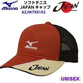 セール ミズノ 17年ソフトテニス日本代表応援 JAPANキャップ 62JW7X01 フリーサイズ アジャスター調節機能付き (KB)