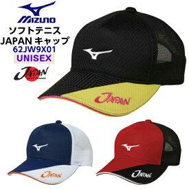 セール ミズノ 19年ソフトテニス日本代表応援 JAPANキャップ 62JW9X01 フリーサイズ アジャスター調節機能付き (KB)