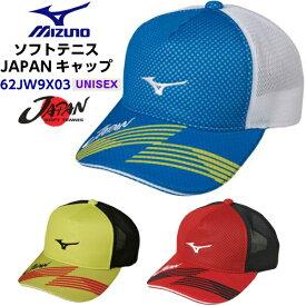 セール ミズノ 19年春夏ソフトテニス日本代表応援 JAPANキャップ 62JW9X03 フリーサイズ アジャスター調節機能付き (KB)