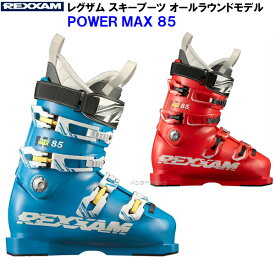 セール 特価 18-19 レグザム (MAX85-CXSS-BLU) スキーブーツ POWERMAX85 CX-SSインナー (K)