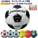 モルテン ネーム入り サッカーボール4号球 ペレーダ3000 検定球 F4L3000