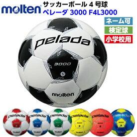 モルテン サッカーボール 4号球 ペレーダ3000 検定球 F4L3000