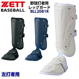 ゼット 野球 打者用 レッグガード 左打者用 z-bll2081r