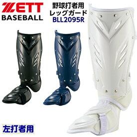 ゼット 野球 打者用 レッグガード 左打者用 z-bll2095r